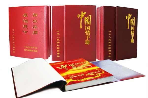 中国国情手册.jpg