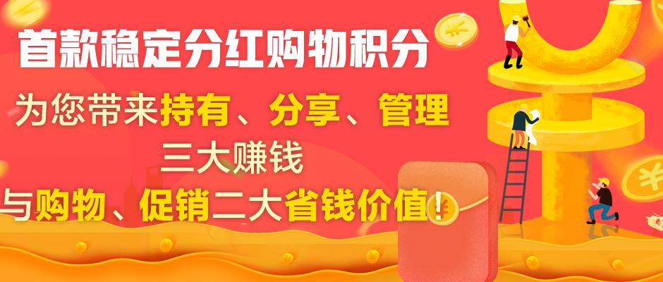 首款稳定分红购物积分(1).jpg