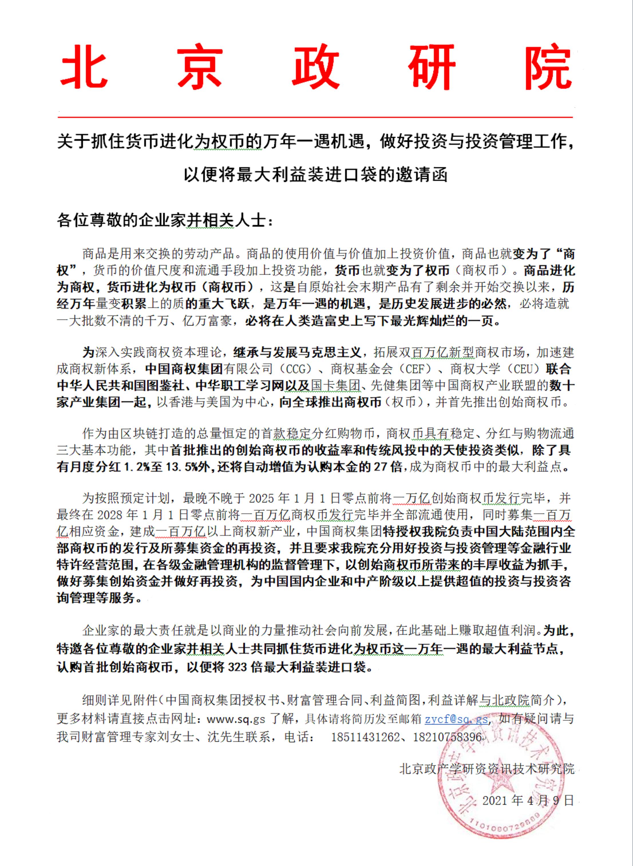 北京政研院做好投资与资产管理邀请函