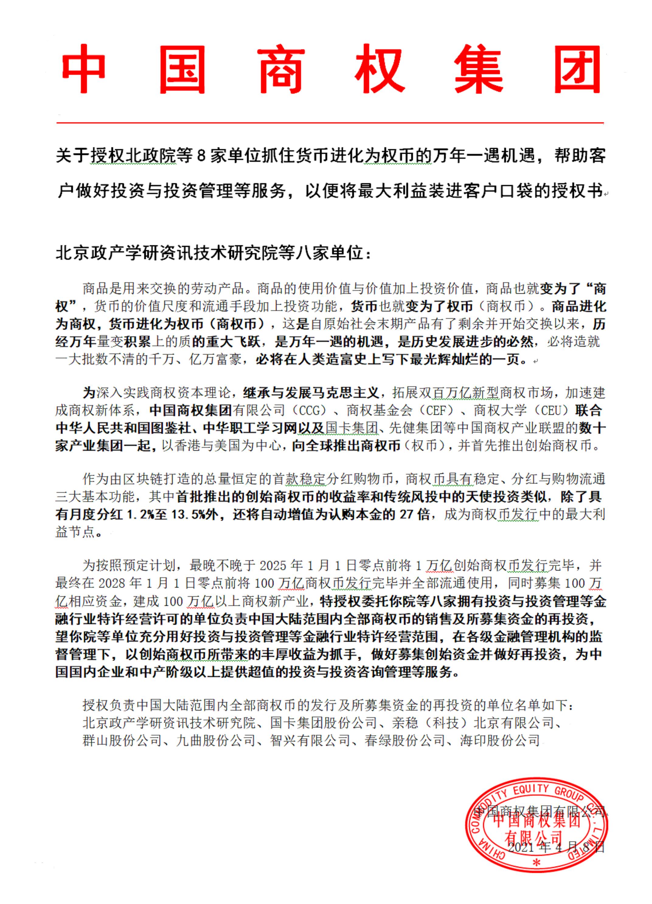 中国商权集团授权委托书